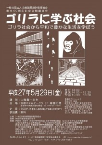 40thAnniversary_Lecture