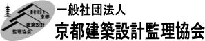 一般社団法人 京都建築設計監理協会
